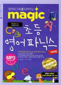 영어의 기초를 다져주는 Magic 초등 영어파닉스