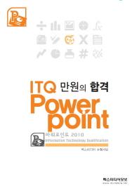 만원의 합격 ITQ 파워포인트 2010