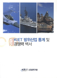KIET 방위산업 통계 및 경쟁력 백서(2013)