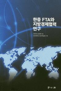 한중 FTA와 지방경제협력연구