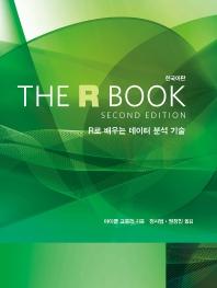 The R Book(한국어판)