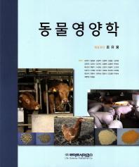 동물영양학