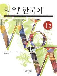 와우 한국어 1-2