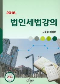 법인세법강의(2016)