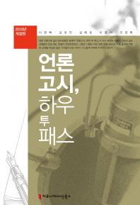 언론고시 하우 투 패스(2013)
