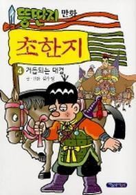 뚱딴지 만화 초한지 4