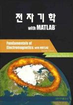 전자기학WITH MATLAB
