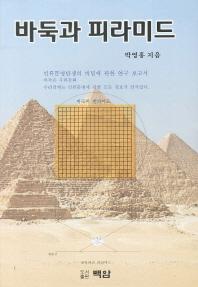 바둑과 피라미드