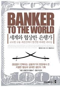 세계와 협상한 은행가