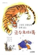 고정욱 선생님과 함께 읽는 금수회의록