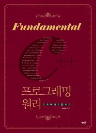 Fundamental C++프로그래밍 원리