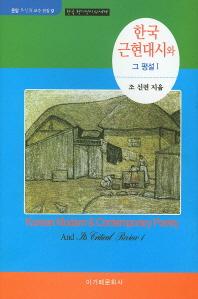 한국 근현대시와 그 평설. 1