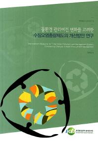 물환경 관리여건 변화를 고려한 수질오염총량제도의 개선방안 연구