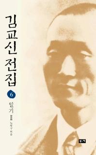 김교신 전집 6(일기 2)