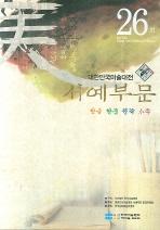 제26회 대한민국미술대전 서예부문
