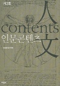 인문콘텐츠 제3호