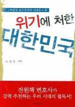 비판적 보수주의자 이상돈이 본 위기에 처한 대한민국