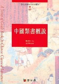 중국유서개설