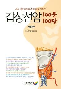 갑상선암 100문 100답