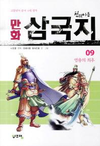 천웨이동 만화 삼국지. 9: 영웅의 최후