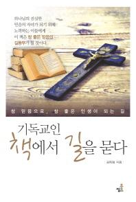 기독교인 책에서 길을 묻다