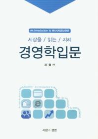 경영학입문