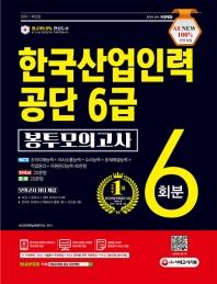 2021 All-New 한국산업인력공단 6급 NCS 봉투모의고사 6회분
