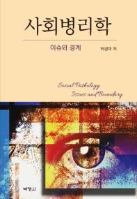 사회 병리학: 이슈와 경계