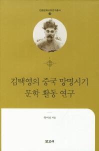 김택영의 중국 망명시기 문학활동 연구