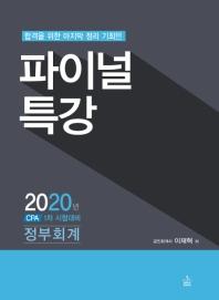 정부회계 파이널 특강(2020)