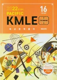 Pacific KMLE 예상문제풀이 Vol.16(2022): 예방의학