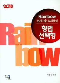 Rainbow 형법 선택형(변시기출 모의해설)(2018)