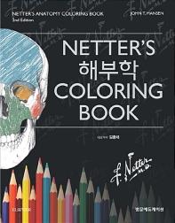 Netter's 해부학 Coloring Book