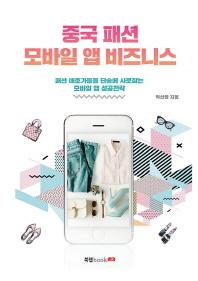 중국 패션 모바일 앱 비즈니스