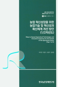 농업 혁신성장을 위한 농업기술 및 혁신성과 확산체계 개선 방안(1/2차년도)