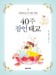 지혜로운 아기를 위한 40주 잠언 태교
