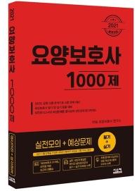 요양보호사 1000제 실전모의+예상문제(2021)