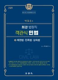 최강 법원직 객관식 민법. 2: 채권법ㆍ친족법ㆍ상속법(2021)