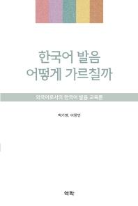 한국어 발음 어떻게 가르칠까