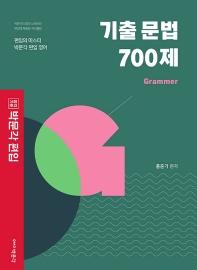 합격기준 박문각 편입영어 기출문제 700제 Grammer