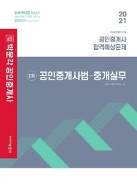 합격기준 박문각 공인중개사법 중개실무 합격예상문제(공인중개사 2차)(2021)