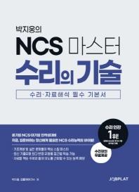 박지웅의 NCS 마스터 수리의 기술
