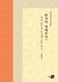 계량분석을 통한 한국어 양태부사의 의미 통사적 특성에 관한 연구