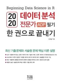 데이터 분석 전문가 ADP 필기 한 권으로 끝내기(2020)