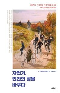 자전거, 인간의 삶을 바꾸다