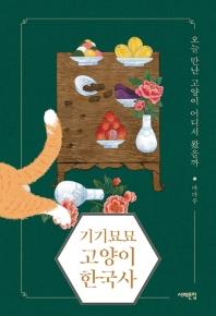 기기묘묘 고양이 한국사