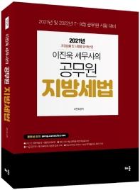 이진욱 세무사의 공무원 지방세법(2021)