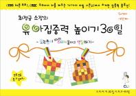 최정금소장의 유아집중력 높이기 30일 1단계(5-7세)