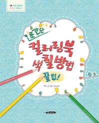 초간단 컬러링북 색칠방법 꿀팁!