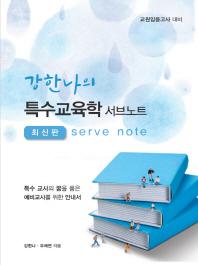 강한나의 특수교육학 서브노트